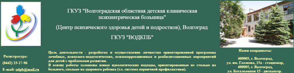 """ГКУЗ """"Волгоградская областная детская клиническая психиатрическая больница"""""""