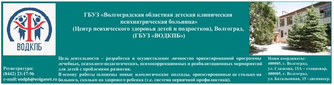 """ГБУЗ """"Волгоградская областная детская клиническая психиатрическая больница"""""""